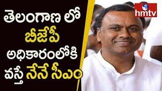 Komatireddy Rajagopal Reddy Audio Call Leaked  | hmtv
