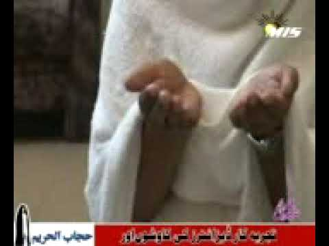 Alamgir Welfare Trust How To Perform Hajj Urdu Part 1 4 video