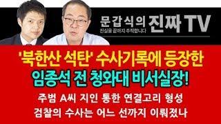 '북한산 석탄' 수사기록에 등장한 임종석 전 청와대 비서실장! [문갑식의 진짜 TV]