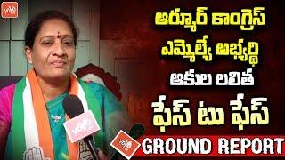 Armoor Telangana Congress MLA Candidate Akula Lalitha Face to Face | Mahakutami