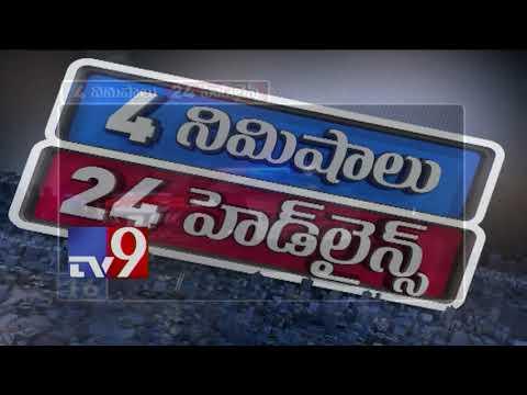 4 Minutes 24 Healines || 05-06-2018 - TV9