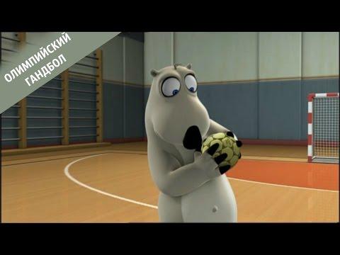 БЕРНАРД: Олимпийский гандбол