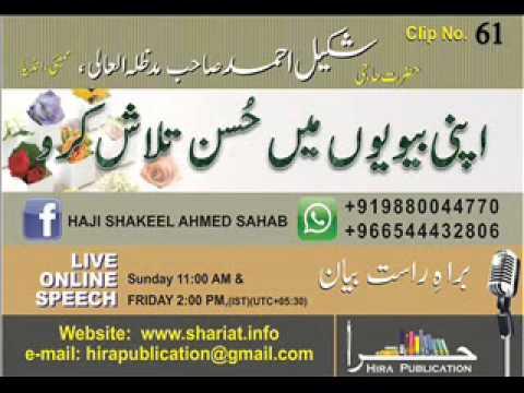 Haji Shakeel Ahmed Sahab clip No 61