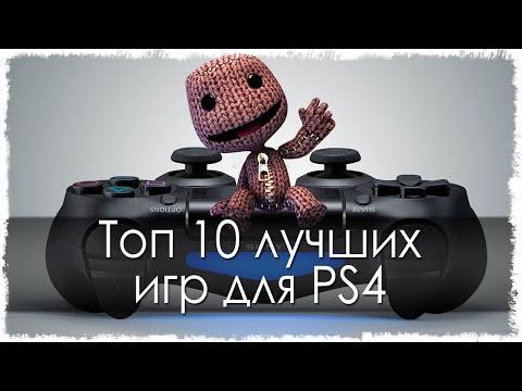 Топ 10 лучших игр для PS4
