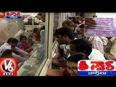 Deposits In Jan Dhan Account Cross Rs 80000 Crore, Announces Govt | Teenmaar News