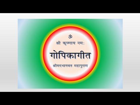Gopee Geet Bhagwat.wmv