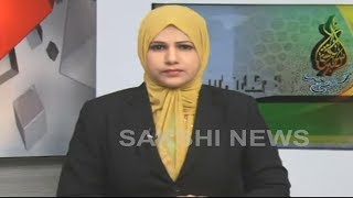 Sakshi Urdu News - 18th January 2018
