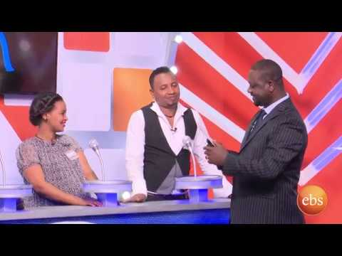 EBS TV Program Yebeteseb Chewata Season 4 - EP 6