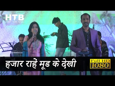 Mayur Soni - Hazar Rahein Mud Ke video