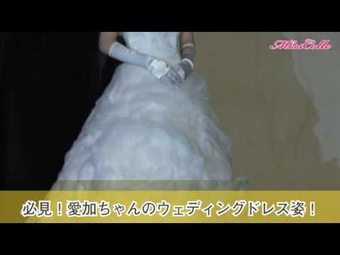 必見!ウェディングドレス姿の鈴木愛加ちゃん