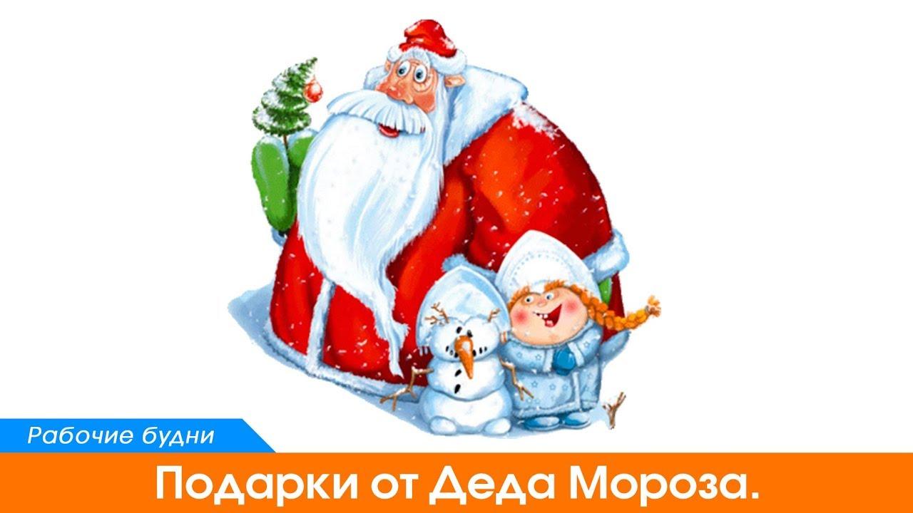 Открывают подарки от деда мороза 801