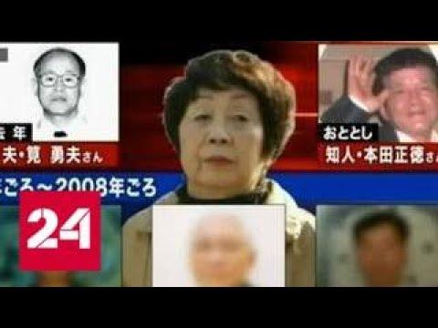 Цианид и слабоумие: в Японии черную вдову приговорили к смертной казни - Россия 24