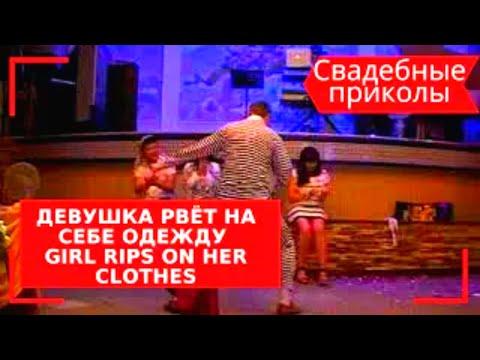 Девушка рвёт на себе одежду. Прикольный конкурс