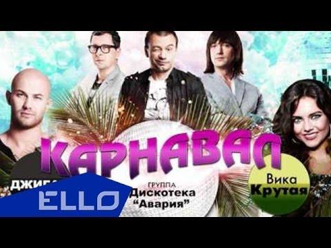 Дискотека Авария - Карнавал feat. Джиган, Вика Крутая