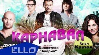 Дискотека Авария  ft. Джиган & Вика Крутая - Карнавал