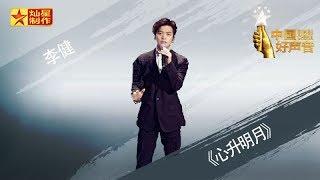 【纯享版】李健《心升明月》好声音中秋演唱会20180924 Sing!China官方HD