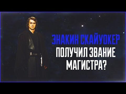 Если бы Энакин Скайуокер получил звание магистра в 3 эпизоде   Star Wars: Теории