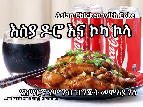 እስያ ዶሮ እና ኮካ ኮላ - Amharic Recipes - የአማርኛ የምግብ ዝግጅት መምሪያ ገፅ
