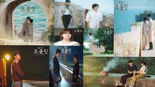 Download (韓劇ost 合輯) 초콜릿ost모음 巧克力ost合輯+內容回憶 Chocolate ost part1-8 playlist full album Mp3/Mp4