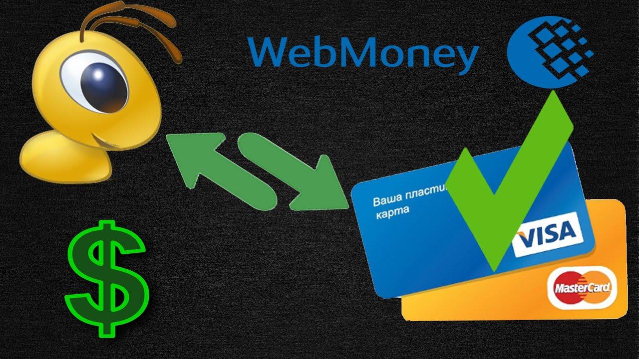 Как подтвердить не именную карту любого банка для вывода средств с webmoney
