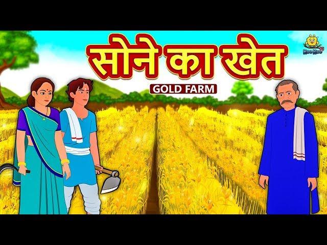 सोने का खेत - Hindi Kahaniya for Kids | Stories for Kids | Moral Stories | Koo Koo TV Hindi thumbnail