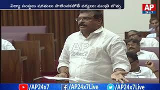 Minister Botsa Satyanarayana Conditions To Educational Institutions | AP24x7