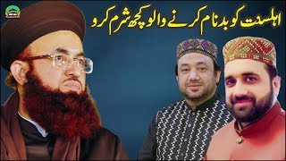 Reply To Qari Shahid Mehmood and Irfan Hadari | Sharm karo | Short Clip | Dr Ashraf Asif Jalali |