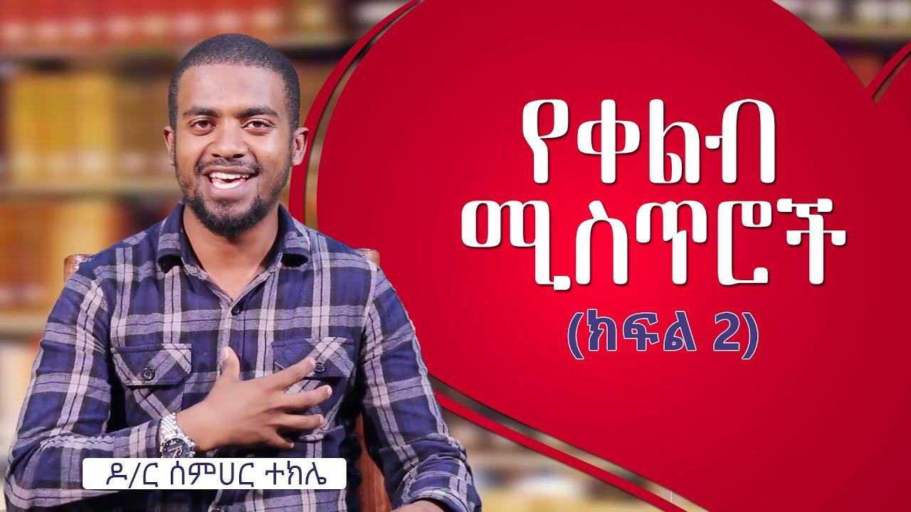 የቀልብ ሚስጥሮች (ክፍል 2)ᴴᴰ | by Dr. Semhar Tekle | ethioDAAWA