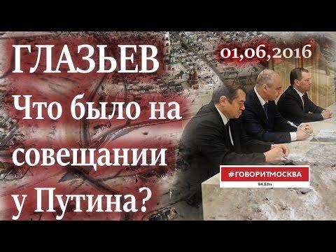 Глазьев. Что было на совещании у Путина?