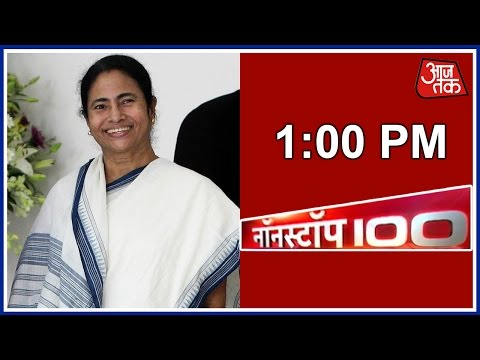 Non Stop 100: Mamata Banerjee To Be Sworn In On Red Road And More