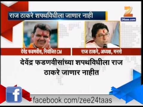 Raj Thackray Wont Attend Oth Ceremony