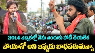 Pawan Klayan Super Speech | Janasena Porata Yatra 4th Day | Pawan Kalyan | Top Telugu Media
