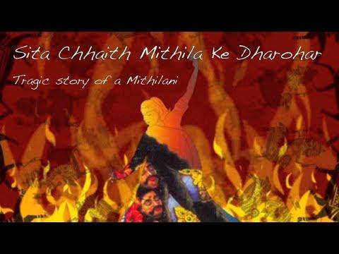 [maithili Song] Sita Chhaith Mithila Ke Dharohar video