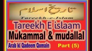 Tareekh E islam history of islam part (5) Arab ki Qadeem Qomein