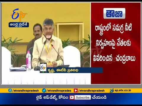 CM Hold TDP Coordination Committee Meets In Amaravati