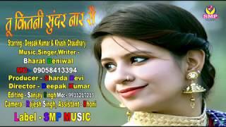 New Haryanvi Dj Song 2017 # Tu Kitni Suthri Naar Sai # Deepak Kumar & Khushi Chaudhary