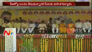 Chandrababu Naidu Sudden Visit in West Godavari District || Neeru-Pragathi Program