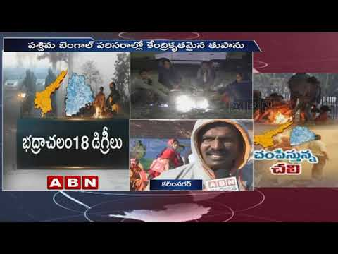 Cold waves felt across the Telugu States | 18 lost life | ABN Telugu