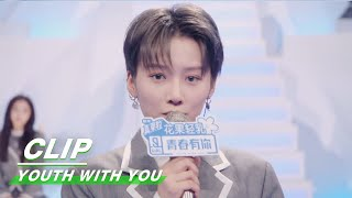 XIN Liu would debut as the center of THE9 with high votes 刘雨昕大比分C位出道| Youth With You2 青春有你2| iQIYI