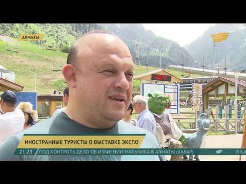 Зарубежные туристы, посещающие EXPO, не торопятся покидать Казахстан