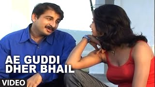 Ae Guddi Dher Bhail (Bhojpuri Video Song) - Uparwali Ke Chakkar Mein
