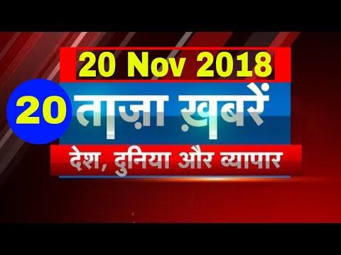 Today Breaking News ! ताज़ा ख़बरें | देश , दुनिया और व्यापार की ख़बरें ,20 नवंबर के मुख्य समाचार