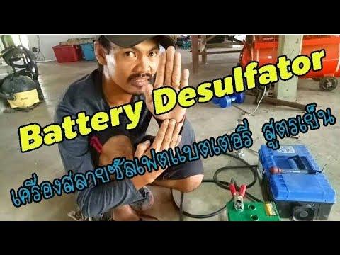 ปฏิวัติการทำสาวแบตเตอรี่ ด้วยเครื่องสลายซัลเฟต สูตรเย็น-Battery Desulfator.cold method.