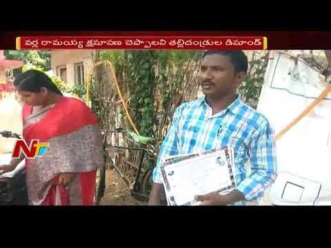వర్లరామయ్యను వెంటాడుతున్న వివాదం || వర్లరామయ్య క్షమాపణ చెప్పాలని తలిదండ్రుల డిమాండ్ || NTV
