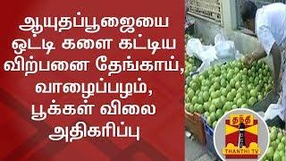 Ayudha Puja Festival : Fruits price incresed in Koyambedu Market | Thanthi TV