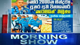 Siyatha Morning Show   02.04.2020