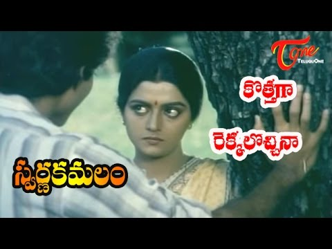 Swarna Kamalam - Telugu Songs - Kothaga Rekkalochina video