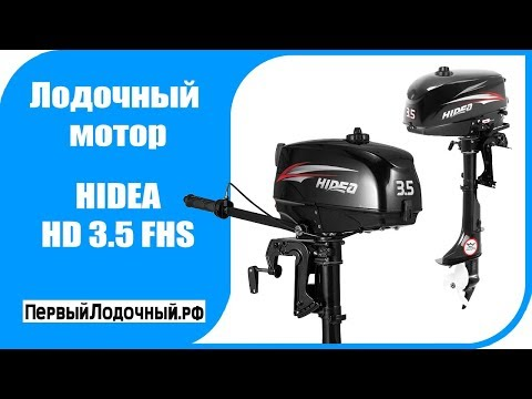 лодочный мотор hidea 5 л с цена