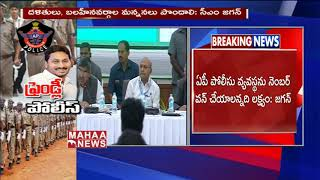 AP CM Jagan Strict Rules To Police Officers | Jagan Review Meeting Updates | MAHAA NEWS