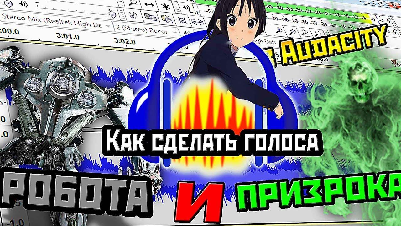 Как сделать голос РОБОТА и ПРИЗРАКА. (Audacity) - YouTube